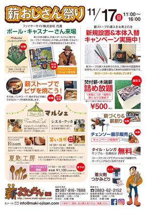 薪おじさん祭り のお知らせ_f0108852_12415046.jpg