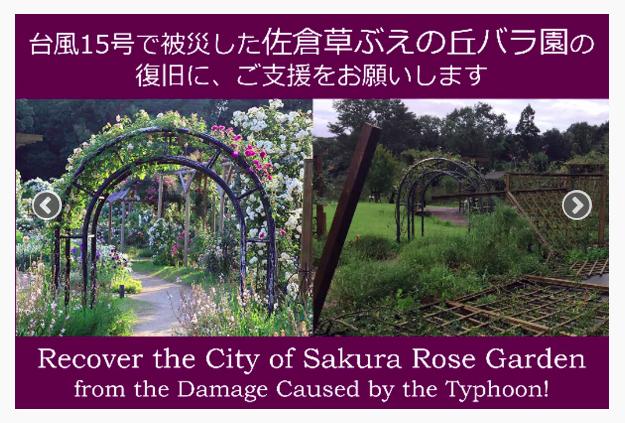 「草ぶえの丘バラ園」台風被害のご支援の呼びかけ_a0094959_03334834.png