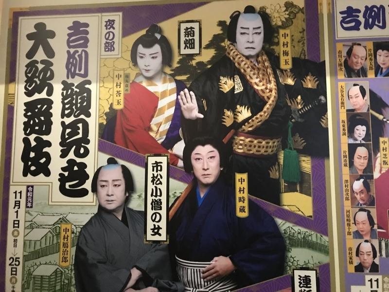 歌舞伎座で一幕見_d0177560_17585306.jpeg
