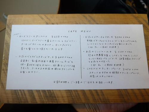 西荻窪「cotito コチト」へ行く。_f0232060_16151227.jpg