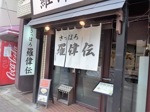 高田馬場「さっぽろ羅偉伝」へ行く。_f0232060_16593369.jpg