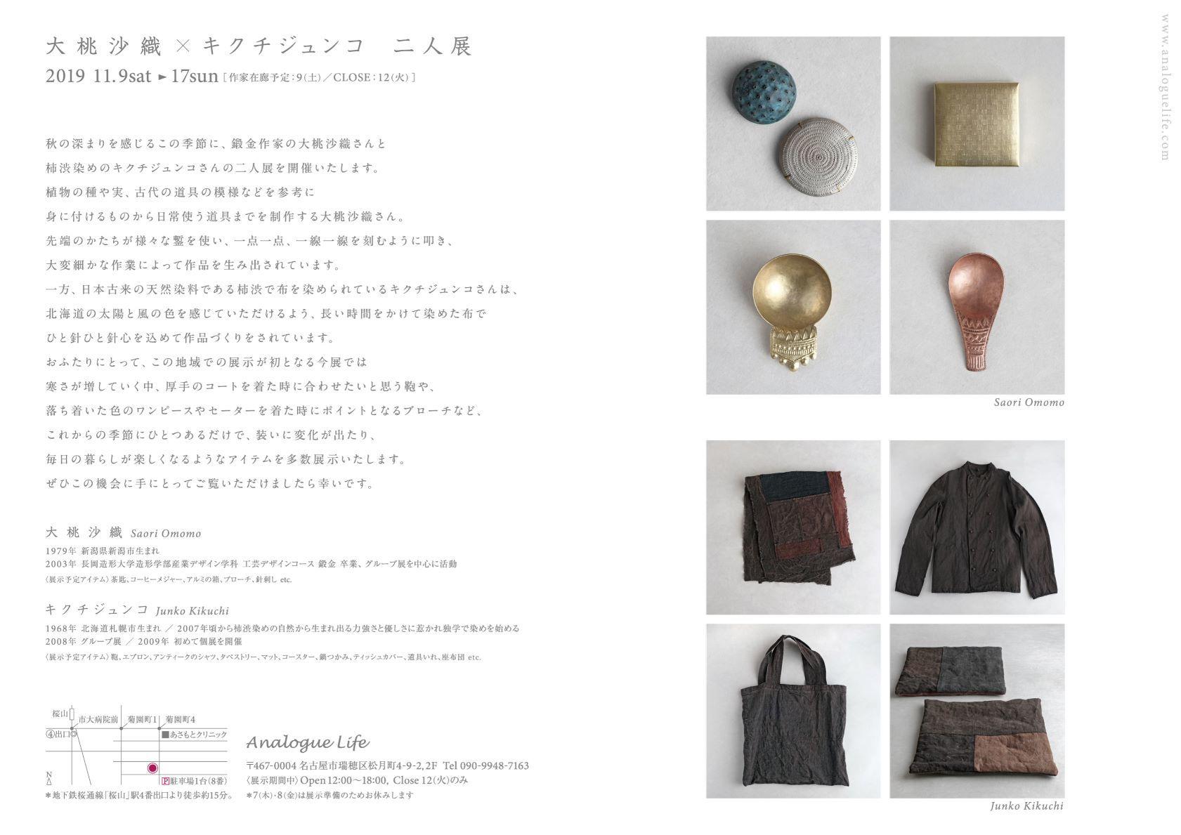 大桃沙織 × キクチジュンコ 二人展_f0128761_21033143.jpg