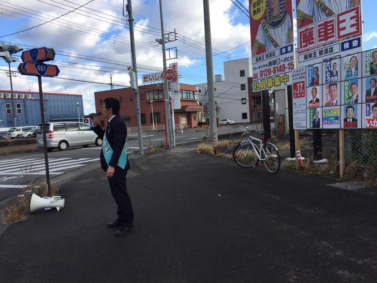選挙戦3日目…湯津上・宇田川・奥沢・羽田_b0063162_23411038.jpg
