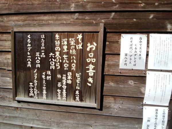 そばや 蛍_a0351368_20524811.jpg