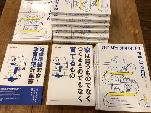 韓国語版発売!_d0093672_19185101.jpg