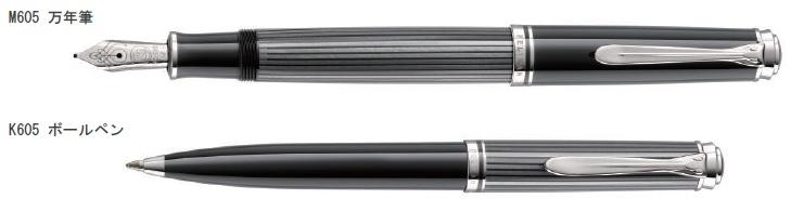 スーベレーン605 ブラックストライプ(シュトレーゼマン)_e0200879_11411050.jpg