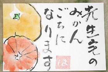 11月11日「絵手紙」_f0003283_06081403.jpg