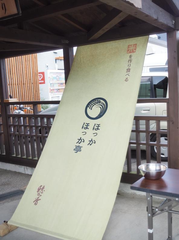穂の香13周年祭 ~ほっかほっか亭開店~_f0220087_00271437.jpg