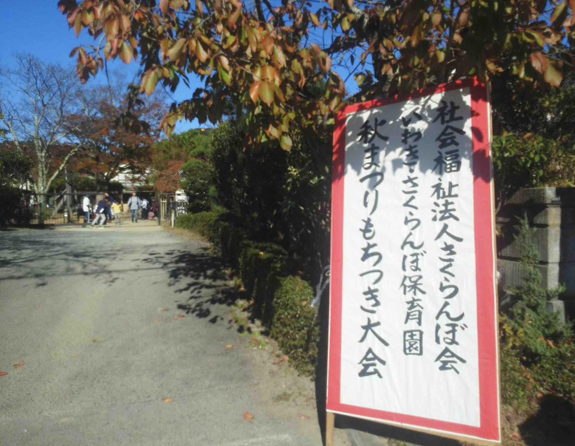 秋祭り餅つき大会_e0068696_10433498.jpg