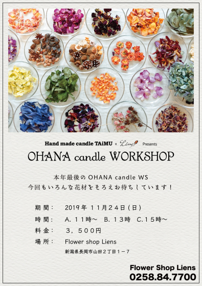 2019.11.24(日)  OHANA candle WORKSHOP 開催_f0139898_16551128.jpg