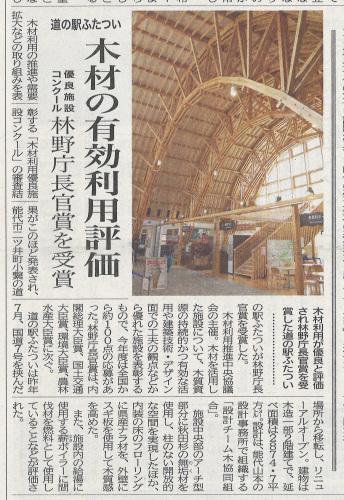 道の駅ふたつい_e0054299_11333050.jpg