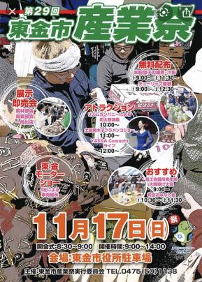 11/17日曜日東金市産業祭にて_f0182499_19275677.jpg