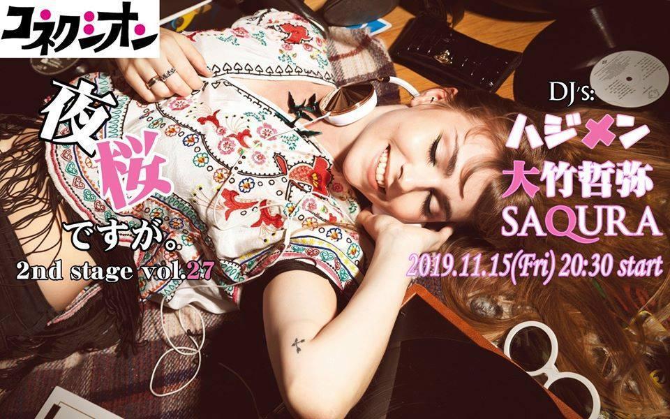 11/15(金)夜桜ですが。2nd stage vol.27_c0099300_10522961.jpg