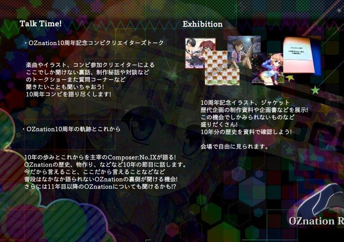 11/24(日)OZnation Party_c0099300_12015338.jpg