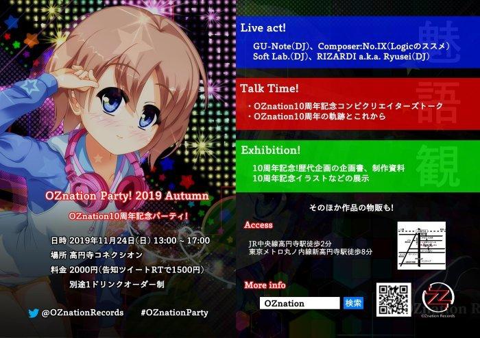 11/24(日)OZnation Party_c0099300_12025200.jpg