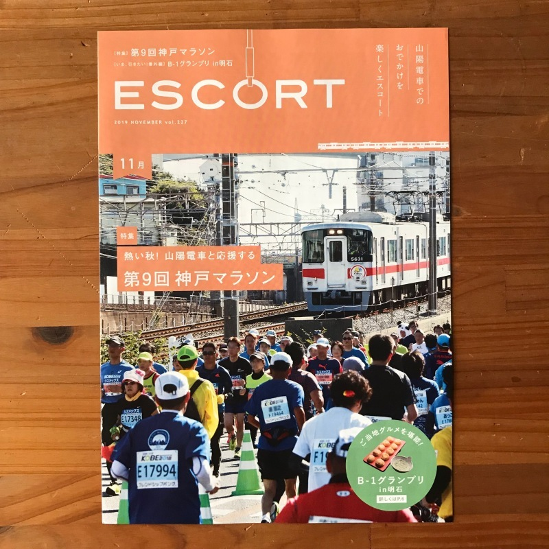 [WORKS]ESCORT vol.227_c0141005_09524018.jpg