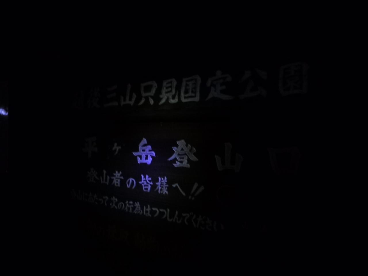 2019.11.2  平ケ岳登山!_a0236914_10363862.jpg