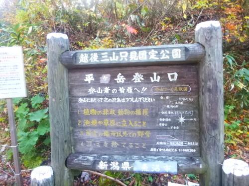2019.11.2  平ケ岳登山!_a0236914_10381465.jpg