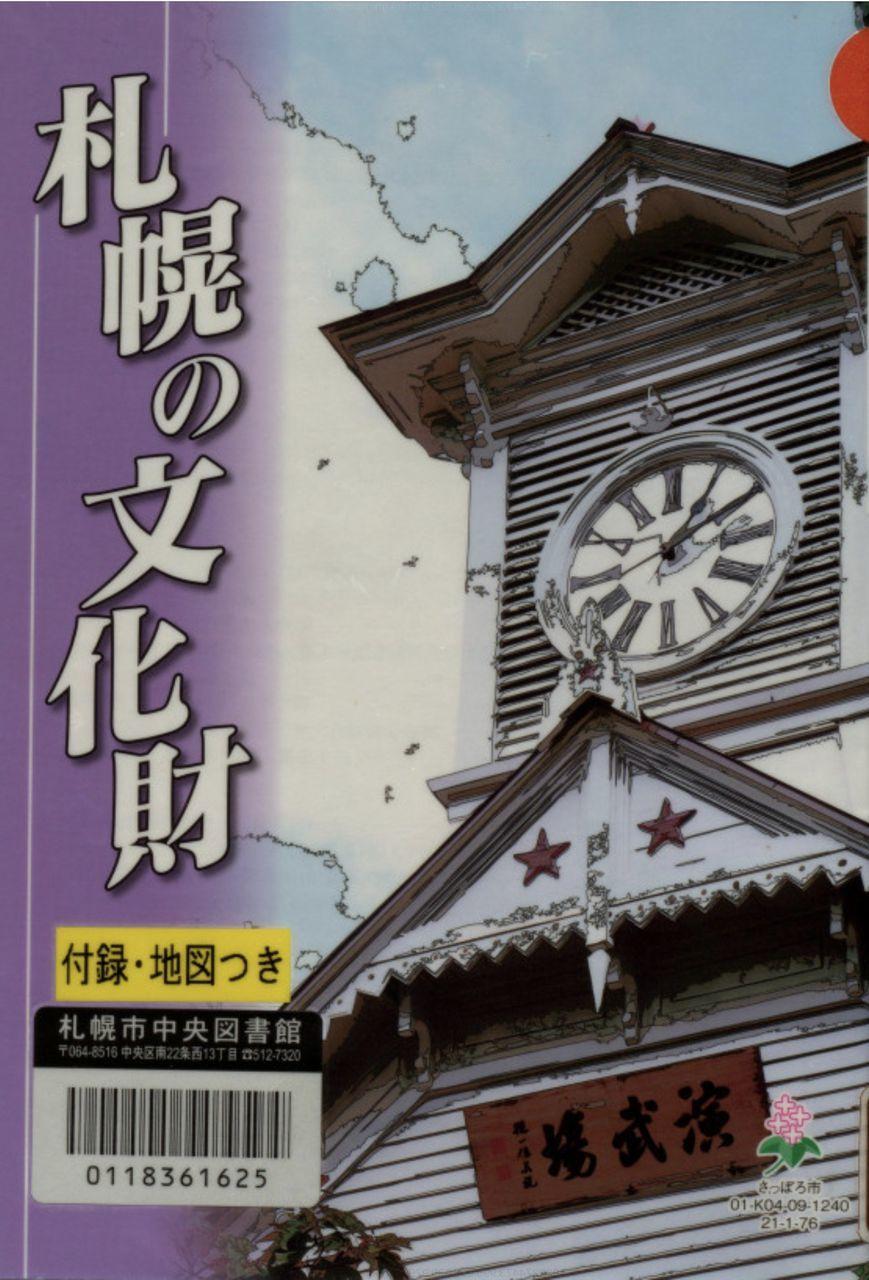エゾリスと札幌の文化財_c0025115_23001405.jpg