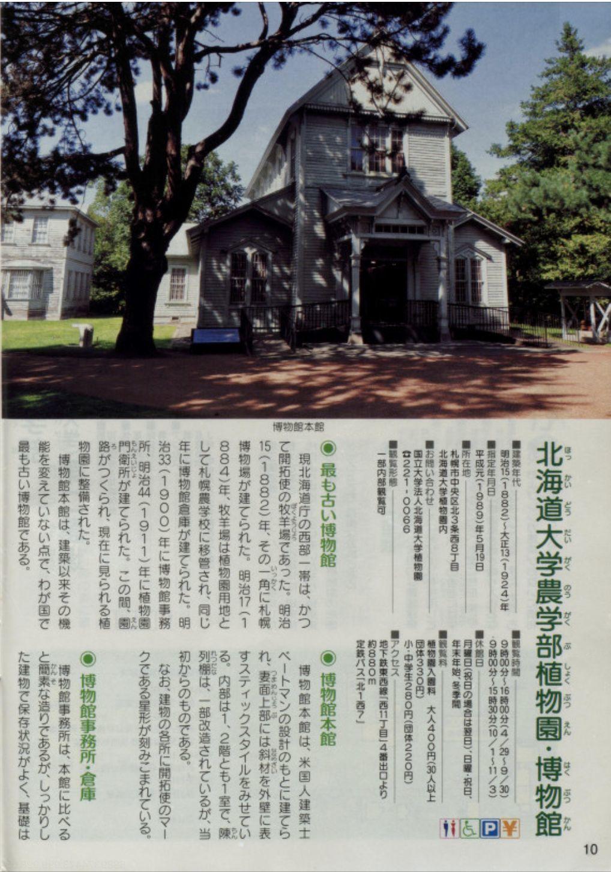 エゾリスと札幌の文化財_c0025115_23015306.jpg