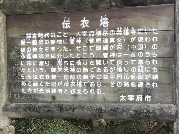 太宰府・秋散策 ①_b0325317_12225225.jpeg