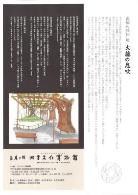 北方文化博物館 紅葉ライトアップのご案内_e0135219_16194706.jpg