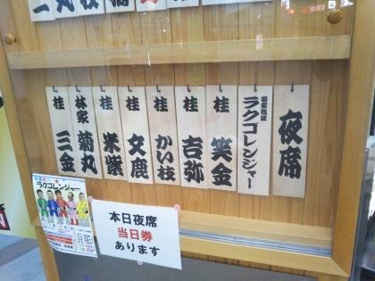 またな〜三金〜_f0076322_09385745.jpg