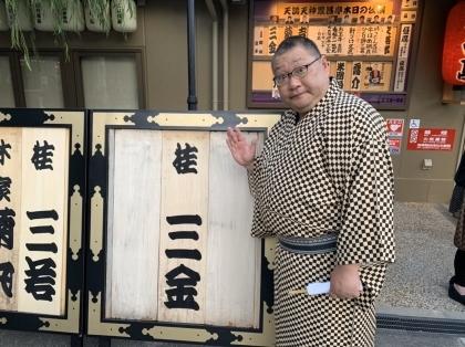 またな〜三金〜_f0076322_09461976.jpg
