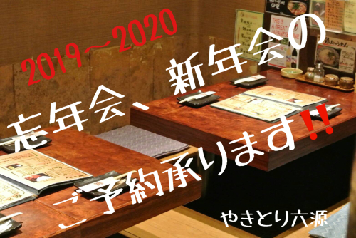 大阪市福島区のやきとり六源です!_d0199623_01450501.jpg