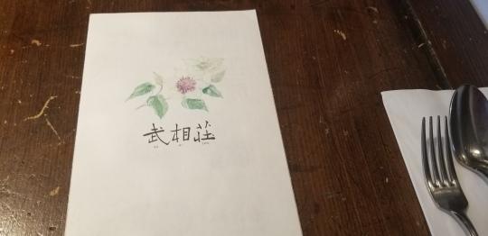 ♪食欲の秋満喫★女子会(武相荘)_d0162225_23432639.jpg