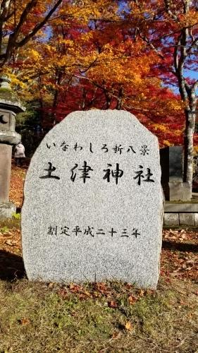 猪苗代町土津(はにつ)神社にて♪_f0165126_16063647.jpg