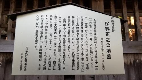 猪苗代町土津(はにつ)神社にて♪_f0165126_16090812.jpg