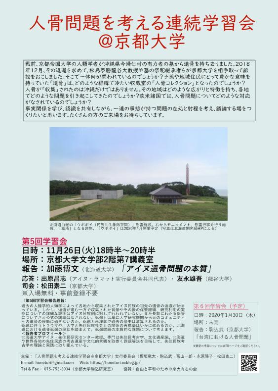 第5回公開学習会(11月26日)_e0408632_18323893.jpg
