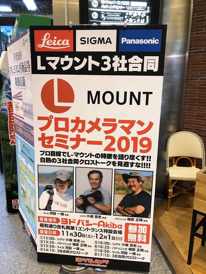 Lマウント ワールドの世界 ヨドバシカメラAkiba Lマウントセミナー_f0050534_08031274.jpg