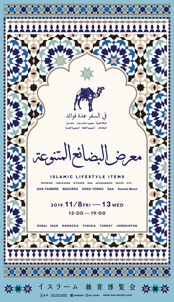イスラーム雑貨博覧会_d0156336_16450577.jpg