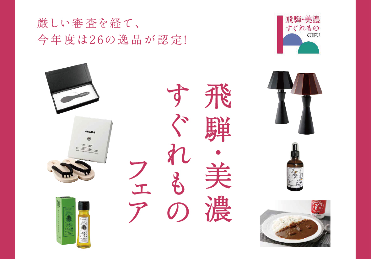 11/16[土]-12/8[日]飛騨・美濃すぐれものフェア