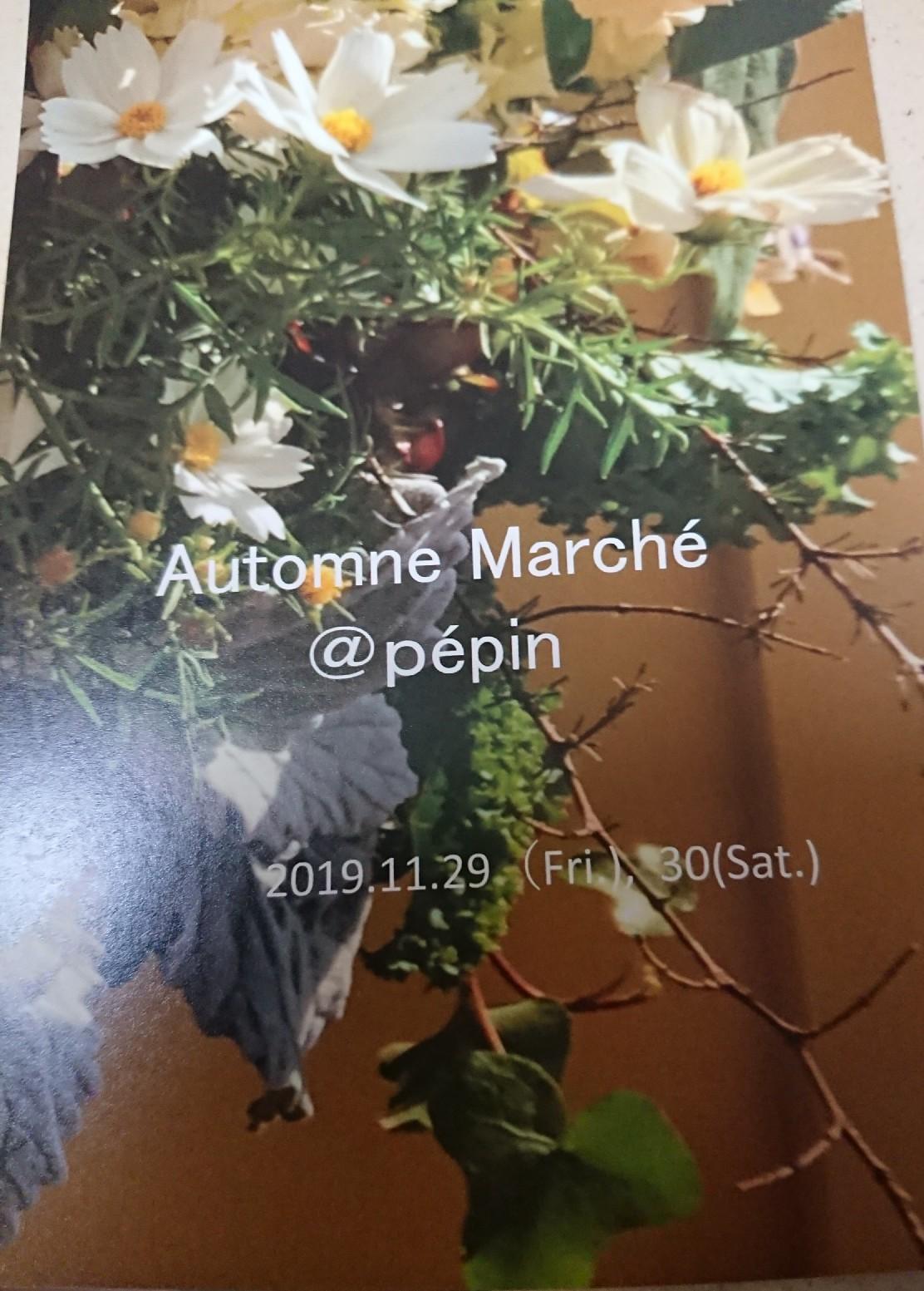 Autumn Marche @pepin(ぺパン)_f0323446_21233653.jpg