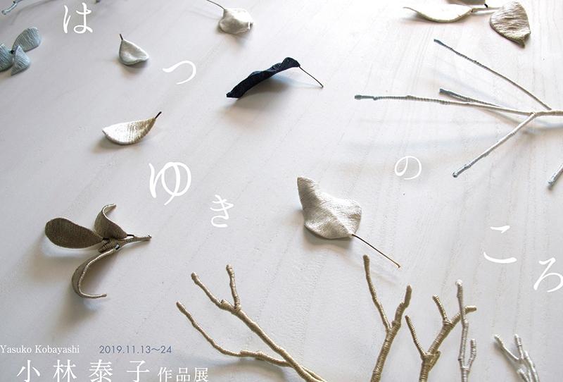 【小林泰子作品展〜はつゆきのころ】_a0017350_01164702.jpg