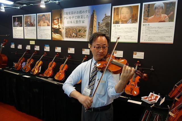 遅くなりましたが、弦楽器フェアのご報告_d0047461_17355691.jpg