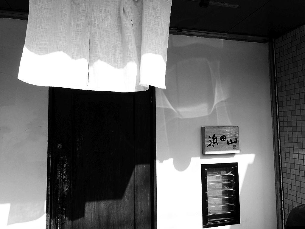 高林「浜田山」で味玉魚豚ラーメン_e0220163_16322185.jpg