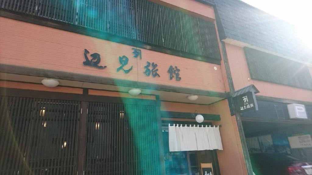 辺見旅館_b0106766_21000437.jpg
