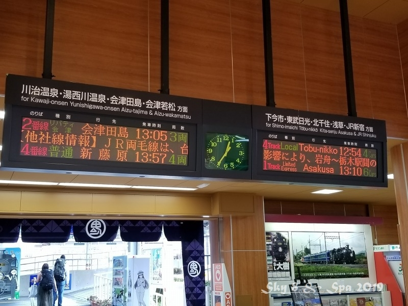 ◆ 紅葉の栃木、31 東武鉄道「鬼怒川温泉駅」へ(2019年10月)_d0316868_10095310.jpg