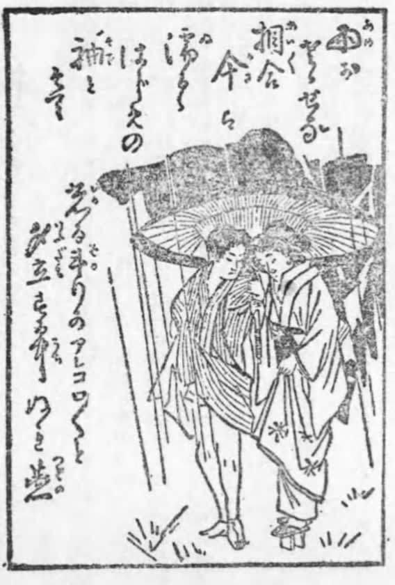 【江戸時代】相合傘の研究(というほどではなく今まで散発的にメモしたものをまとめました)【番傘か蝙蝠か】_b0116271_14251401.jpg