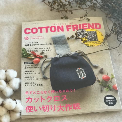 COTTON FRIEND vol.73 冬号_d0091671_07514743.jpg