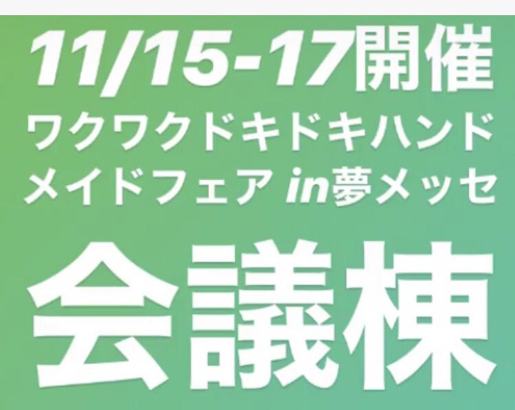 11月13日まで日替わりでハンドメイド販売とワークショップ開催中中_f0363972_09292493.jpg