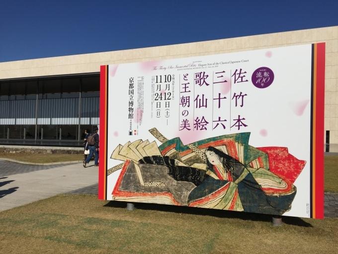 京都国立博物館&奈良国立博物館_a0125981_12392578.jpeg