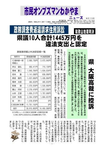 H23-24年度和歌山県議政務調査費住民訴訟 約1445万円返還命令 和歌山地裁_d0011701_14375498.jpg