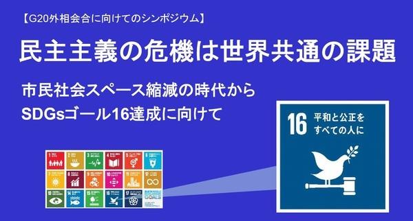 19/11/16(土)G20外相会合に向けての市民シンポ「民主主義の危機は世界共通の課題」開催(名古屋)_d0011701_15245627.jpg