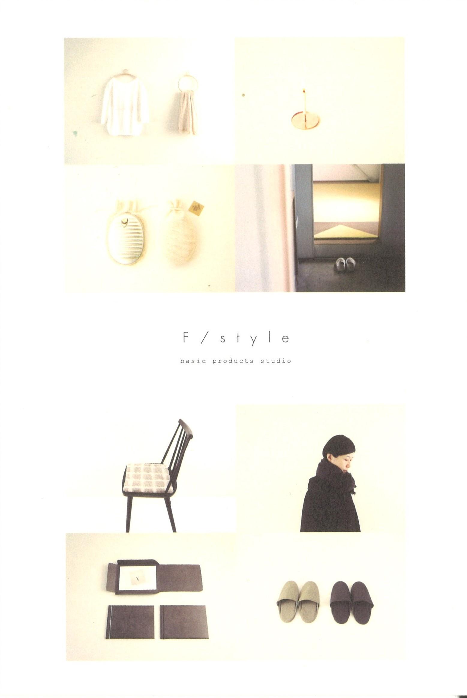 F/style展_f0105112_14093681.jpg