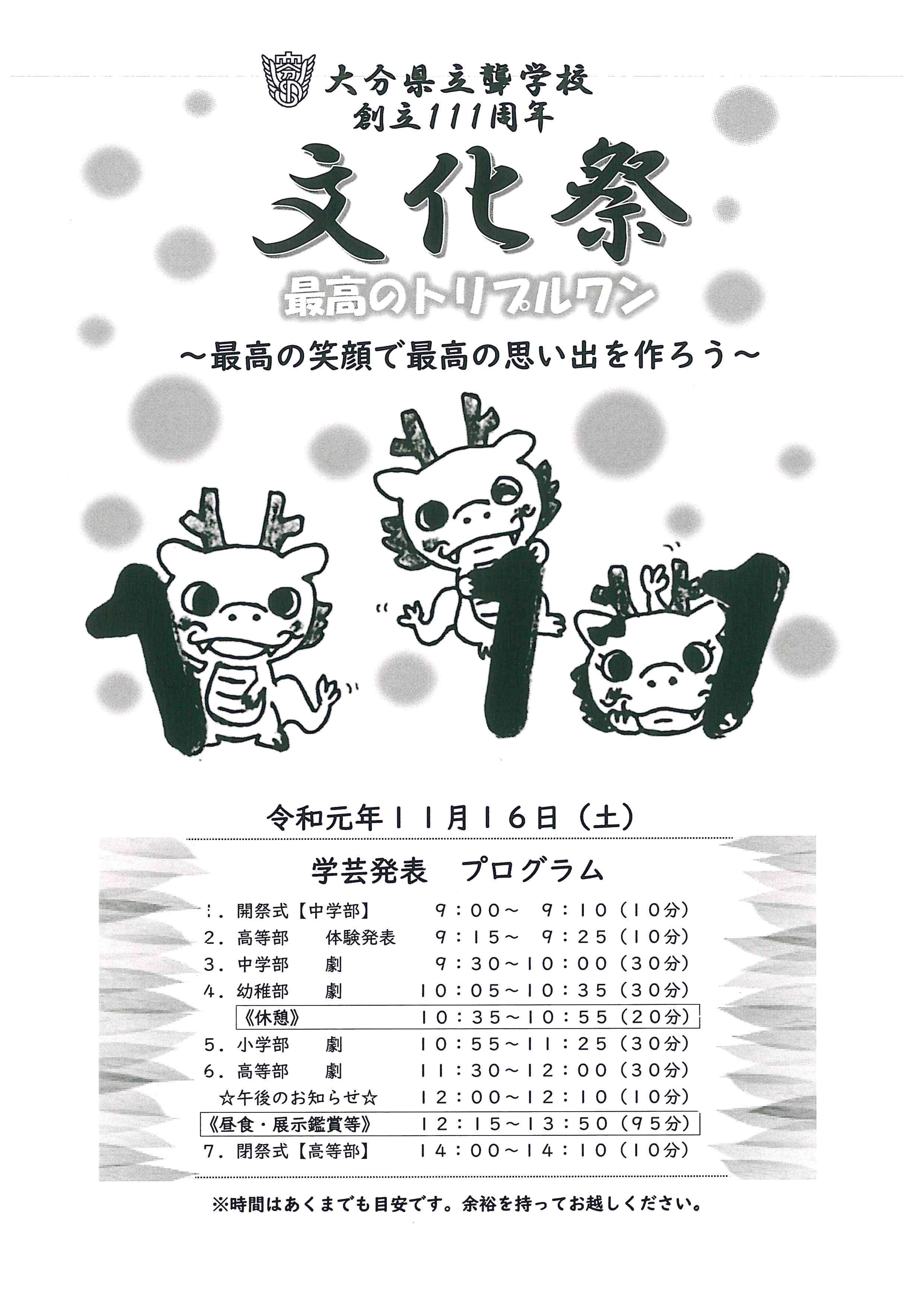 大分県立聾学校創立111周年 文化祭_d0070316_20233433.jpg